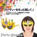 【直送可】【送料無料】パーティーメガネ アイス