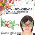 【直送可】【送料無料】パーティーメガネ バタフライ