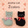 【ころんとした形がかわいいネコちゃんをかばんや携帯電話につけて♪】アロマキャット