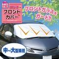 【売価・卸価変更】クルマdeフロントカバー 中〜大型車用<Front cover L>