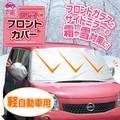 【売価・卸価変更】クルマdeフロントカバー 軽自動車用<霜対策 車 カバー><Front cover S>