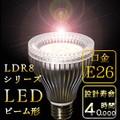 【直送可】《電球色/昼白色の光源色2タイプ》ビーム形LEDランプ E26【お買い得品】