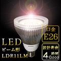 【電球】ビーム形LEDランプ E26 電球色【お買い得品】