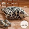 【LIEN】リアン クッションカバー 座布団カバー