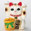 ■常滑焼【縁起置物/貯金箱】富本両手上げ宝当猫