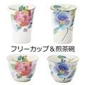 ■美濃焼磁器単品 花ことばフリーカップ・煎茶碗