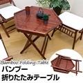 【六角形テーブル】バンブー折りたたみテーブル