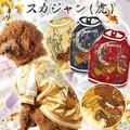 ■SALE 30%OFF■雑誌掲載【犬服】スカジャン(虎)(大型犬用)