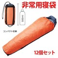 【防災】B-132非常用寝袋 コンパクト 地震 災害対策 避難用具