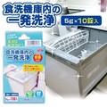 食洗機庫内の一発洗浄<クリーナー>