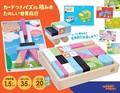 カードつきパズル積み木楽しい世界旅行 【木製/おもちゃ/子供/玩具/知育玩具】