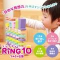 はじめてのつみき RING 10(リングテン)つみきの王国 【木製/おもちゃ/積み木/パズル/子供/知育玩具】