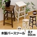 木製スツール H60cm DBR/WW