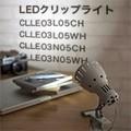 《クローム/ホワイトの本体カラー2色展開、電球色or白色が選べる》LEDクリップライト【スタイリッシュ】