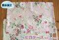 ピロケース<撥水加工 枕カバー ローズ 薔薇>