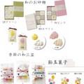 【ぷちぎふと】和のお菓子