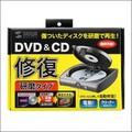 ディスク自動修復機(研磨用)CD-RE2AT