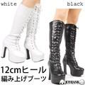 12cmヒールの編み上げロングブーツ【ST02/ゴスロリ/コスプレ/靴】
