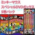 在庫特価 ミッキーマウススペシャルDVDボックス5巻パック 映画 アニメ ディズニー ミニー