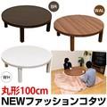 【円形100cm】NEW ファッションコタツ 100φ BR/WAL/WH