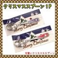 【クリスマス】【大特価SALE】クリスマススプーン1P♪ クリスマスパーティにオススメ♪