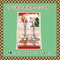 【クリスマス】クリスマススプーン2P  クリスマスパーティにオススメ♪