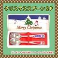 【赤字覚悟の大特価】【お買い得カトラリー】クリスマス スプーン2P