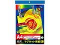 【アイデア次第のマグネットペーパー】マグネット用紙A4光沢タイプ(インクジェットプリンタ専用)