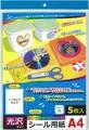 【アイデア次第のオリジナルシール作り!】シール用紙A4光沢タイプ5枚入(インクジェットプリンタ専用)