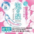 【ふわふわシフォン泡】泡の泉 ボディタオル