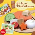 はじめてのおままごと カツカレー&クリームシチューセット【おもちゃ/子供/知育/玩具】