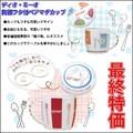 ディオ・ミーオ 陶器蓋付きペアマグカップ 贈り物に最適♪【大口向け商品】