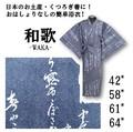 【日本製】『和歌』やわらかなイメージの鮫小紋浴衣!紺地に白柄4サイズ【日本のお土産・外人向け】