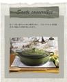 ソテーキャセロール 【鋳物ホーロー鍋】アイルランドデザイン
