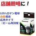 店舗照明に LEDハロゲン電球 白色相当 広角タイプ(ビーム角30度)<省エネ・節電・ライト・照明>