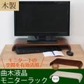 【新生活】【直送可】曲木液晶モニターラック【PC】【パソコン】【北欧風】【ラック】