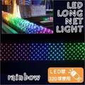 LEDロングネットライト WG-2373RA レインボー クリスマスデコレーション