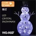 LEDクリスタルモチーフスノーマン60cm WG-9467 クリスマスデコレーション