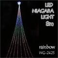 LEDナイアガラライト8m WG-2425 レインボー クリスマスに