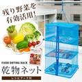 乾物ネット レシピ付き<square drying net>