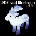 【クリスマス】キラキラ輝く!【LEDクリスタル イルミネーションライト】【トナカイ】