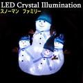 【クリスマス】キラキラ輝く!【LEDクリスタル イルミネーションライト】【スノーマンファミリー】