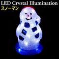 【クリスマス】キラキラ輝く!【LEDクリスタル イルミネーションライト】【スノーマン】