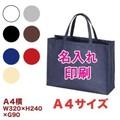 ★名入れ★【ベーシックトートA4横】不織布製トートバッグ*全7色