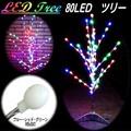 【クリスマス】【80LEDツリー】【トゥインクル3色カラー】