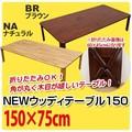 【折りたたみ式】NEWウッディーテーブル 150 ブラウン/ナチュラル
