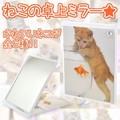 【8種】ねこの卓上ミラー ネコグッズ デコレーション ストーン 鏡 コスメ