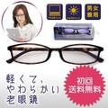 【初回購入送料無料】TR-90 PC老眼鏡 デミ (3度数/+1.5 +2.0 +3.0)