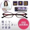 【初回購入送料無料】TR-90 PC老眼鏡 ワイン (3度数/+1.5 +2.0 +3.0)