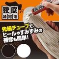 【白在庫終了】靴底補修剤・50<修理 くつ シューズ><Sole repair agent>